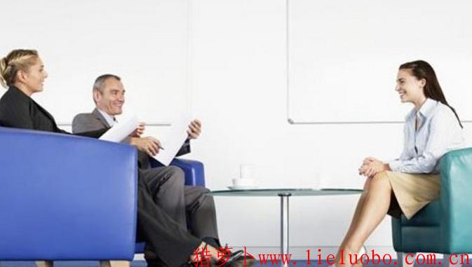 【萝卜网】面试时26个提问回答助你入职