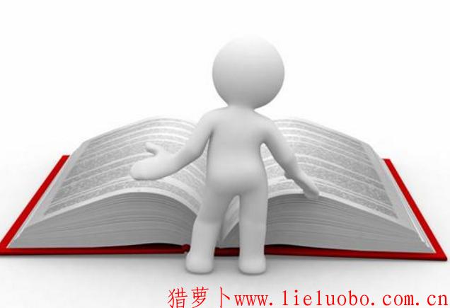 HR在未来应当了解和应当掌握的知识与技能