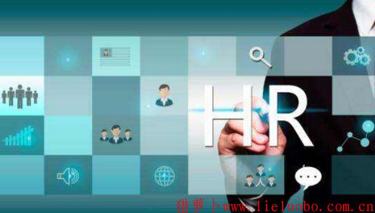 人力资源管理的六个职能模块系统