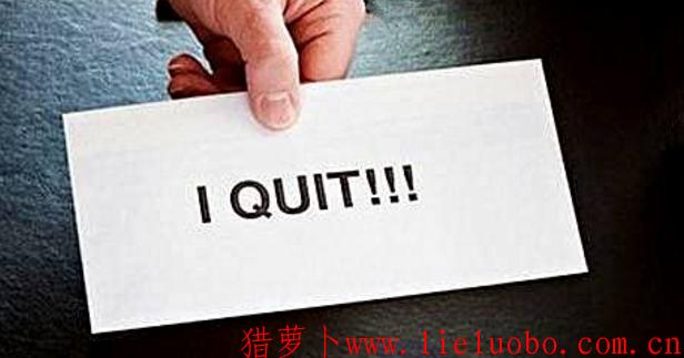 为什么闷头苦干的HR却被老板通知办理离职?