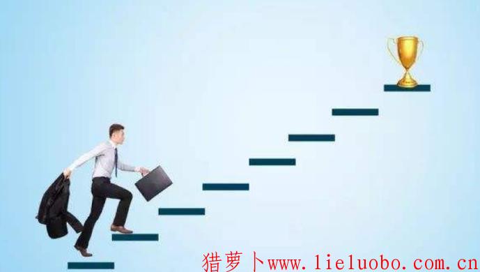 工作经历是否符合职业发展的一致性原则?