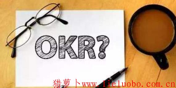 OKR向员工个人层面推行时困难重重该如何处理?