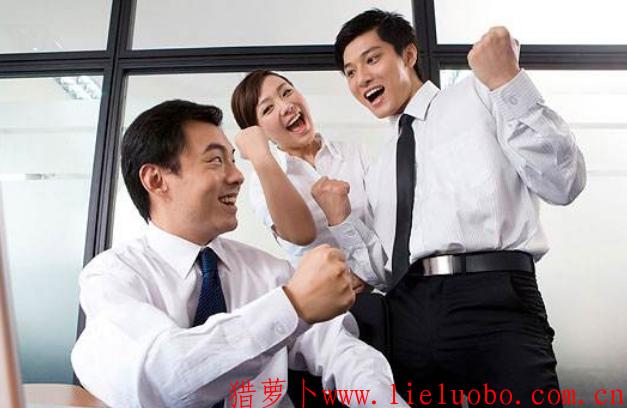 职场中哪些人能享受到胜利成果?