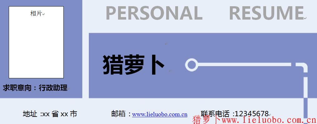 行政助理的求职简历模板(猎萝卜会员免费简历模板下载)