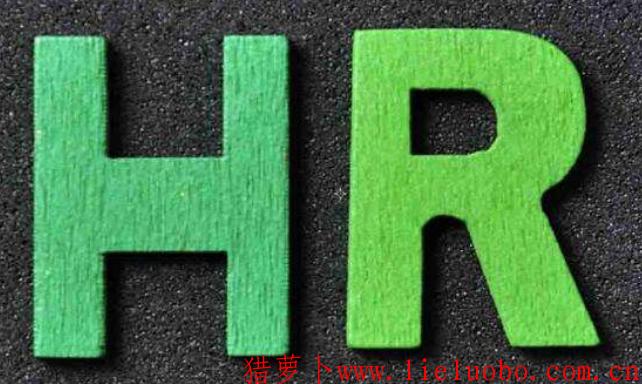 HR,你真的了解自己的价值吗?