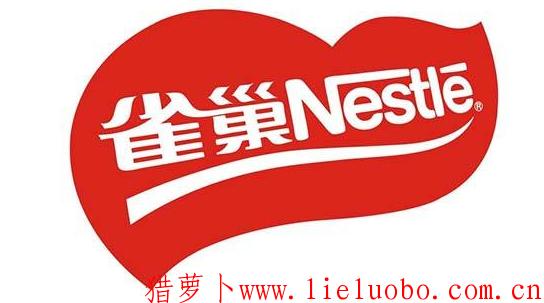 雀巢Nestle面试问题总结