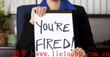 企业hr解雇员工常犯的10个错误